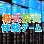 株式投資体験ゲーム
