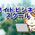 サイドビジネス スクール3期生説明会