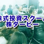 株式投資スクール「株ダービー」