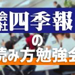 会社四季報の読み方勉強会
