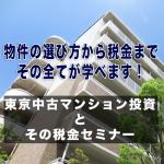 東京中古マンション投資とその税金セミナー