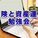 「オンラインライブ可」保険と資産運用勉強会