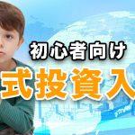 「オンラインライブ可」初心者向け 株式投資入門 勉強会