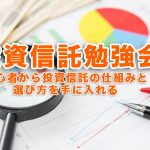 「オンラインライブ可」投資信託勉強会 東京開催 ~初心者から投資信託の仕組みと選び方を手に入れる投資信託セミナー~